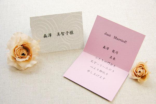 結婚式の席次メッセージ、関係に合わせて使える7つの例文集☆