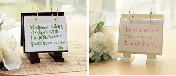 結婚祝いの寄せ書きメッセージ文例~基本の7パターン~