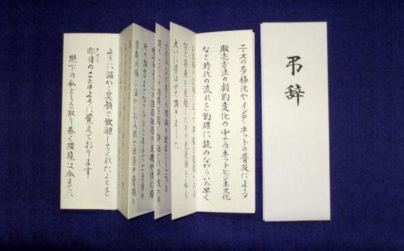弔辞は例文をアレンジ☆参考にしたい基本の言葉7つ紹介