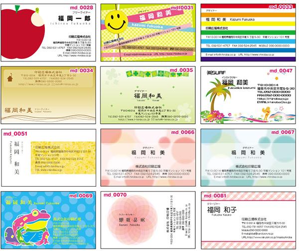 名刺作成はネットで☆安くて高品質!6つのオススメサイト