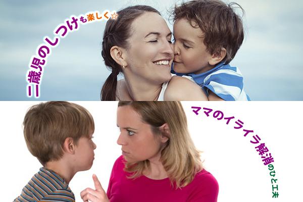 二歳児のしつけも楽しく☆ママのイライラ解消の一工夫