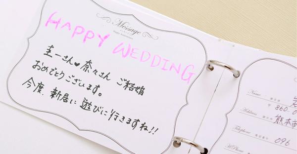 結婚式の招待状にメッセージ☆一言添える7つの例文
