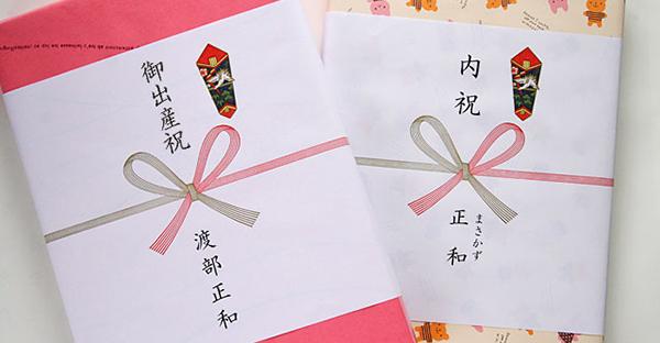 友達へ出産祝いを包むとき☆のし袋や表書きで押さえる作法