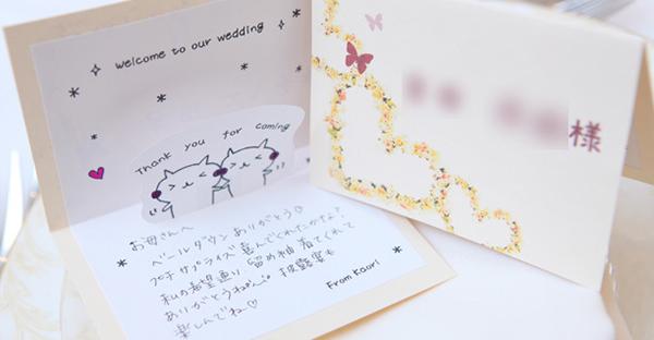 席札にメッセージを添えて☆ゲストも微笑む7つの例文集. 結婚式