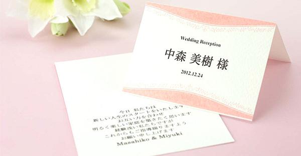 席札にメッセージを添えて☆関係性で使い分ける感謝の言葉