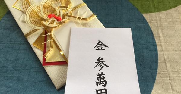 ご祝儀の書き方☆袋の選び方や表書き、7つの基礎知識