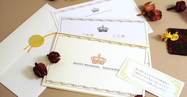 招待状の返信メッセージ☆出席や欠席、状況別7つの例文