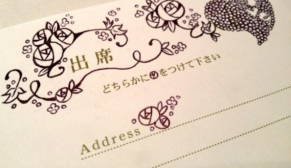 結婚式の招待状☆誰が見ても完璧な返信メッセージの書き方