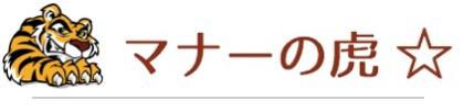 マナーの虎☆